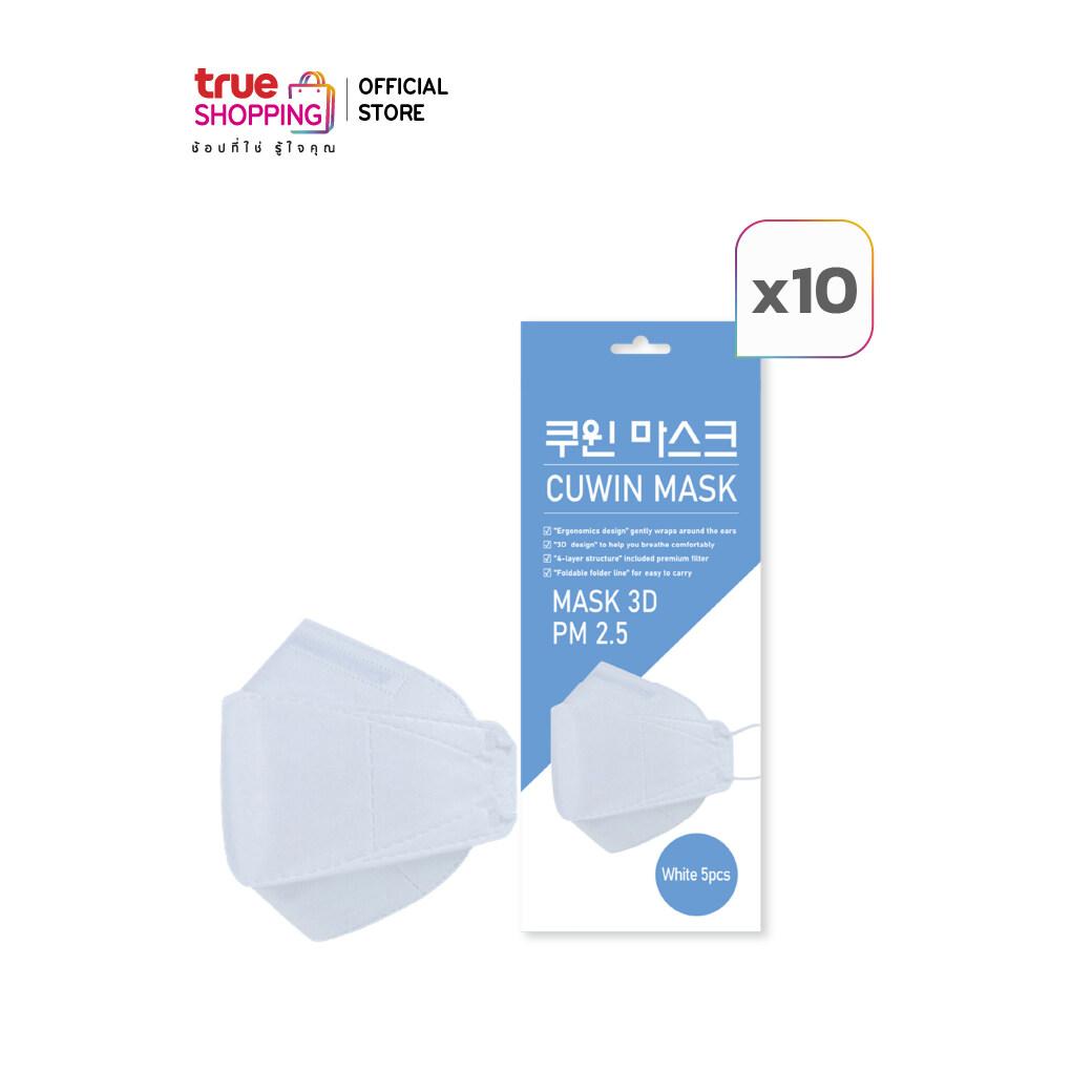 Cuwin Mask หน้ากากอนามัย ทรง3D 5 ชิ้น เซต 10 กล่อง By True Shopping
