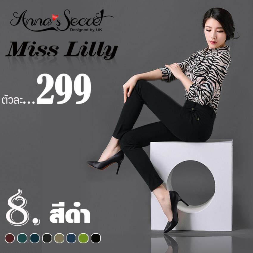 Anna's Secret กางเกง miss lilly กางเกงผ้ายืดทรงคลาสสิก สีดำ