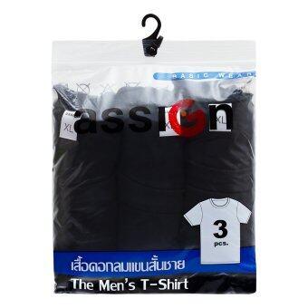 ASSIGN เสื้อคอกลม ชาย สีดำ แพ็ค 3 ตัว (image 1)