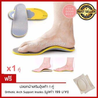 Cherish แผ่นรองเสริมอุ้งเท้า เท้าแบน แผ่นรองเท้าเพื่อสุขภาพ (จำนวน\n1 คู่) เบอร์ 35-40
