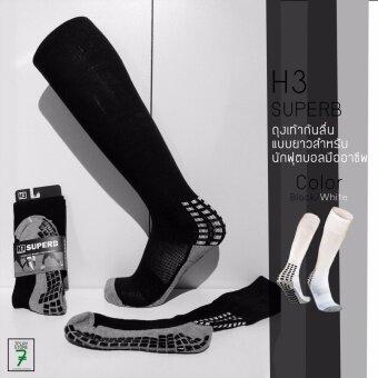 H3 SuperB ถุงเท้ากีฬาถุงเท้ากันลื่นแบบยาว สีดำ