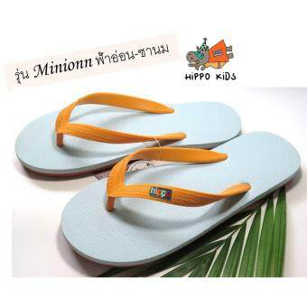 Hippobloo kids รองเท้าเด็ก ฮิปโป รองเท้าฟองน้ำ  รองเท้าผู้หญิงเท้าเล็ก รุ่น minionn เบอร์ 7-8.5 ยาว 19.5 - 23.3