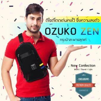 ประกาศขาย กระเป๋าสะพายข้าง สุดฮิต ดีไซน์สวยล้ำ ทันสมัยในทุกโอกาศ สามารถใส่ I-PAD Mini ได้ Ozuko รุ่น Zen (สีดำ)