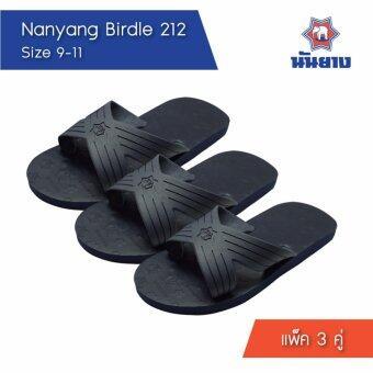 Nanyang รองเท้าแตะช้างดาว (แพ็ค 3 คู่) แบบสวม สีดำ