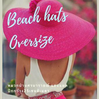 หมวกป่านศรนารายณ์ หมวกปีก หมวกสาน หมวกปีกว้าง oversize hats beach hats Hot sale wide Brim sun hats for women Letter Embroidery straw Hats girls Do Not Disturb Ladies Straw hats Folding travel cap