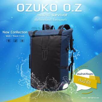เปรียบเทียบราคา OZUKO รุ่น O.Z. กระเป๋าถือ-สพายหลัง ใบใหญ่ ใช้เดินป่า ท่องเที่ยว คงทนแข็งแรงใส่ของได้เยอะมีช่องซิปภายใน notebook แฟ้มเอกสาร เสื้อผ้า โทรศัพท์มือถือ อื่นๆ (สีน้ำเงิน)