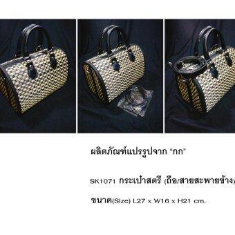 สนใจซื้อ กระเป๋าถือสตรี (ผลิตภัณฑ์หัตถกรรมแปรรูปจากเส้นกก)
