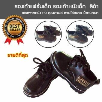 รองเท้าเด็ก รองเท้าแฟชั่นเด็ก รองเท้าเด็กหนัง PU คุณภาพดี สีดำ\n(รุ่น 15E1072) เบอร์ 25