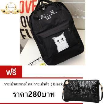 Ruyuan กระเป๋า กระเป๋าเป้ กระเป๋าสะพายหลัง Backpack รุ่น No.02228(Black) แถมฟรี กระเป๋าสะพายไหล่ กระเป๋าถือ No.0-8 ( Black )*1pcs