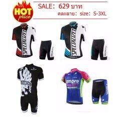 Sale:629บาท Leebicycle ชุดสั้นปั่นจักรยานลายทีม size:S-3XL(คละลาย)