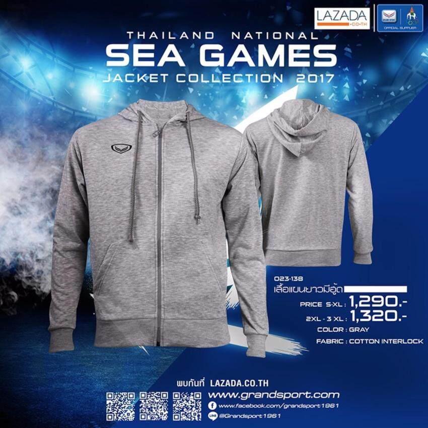 แกรนด์สปอร์ต เสื้อแจ็คเก็ตมีฮู้ดซีเกมส์ Sea Games