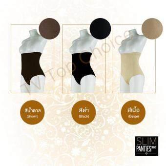 Slim Panties 360 กางเกงลดพุง ไร้รอยต่อ กระชับสัดส่วน หน้าท้อง (แพคพิเศษ 2 แถม 1 ฟรี)