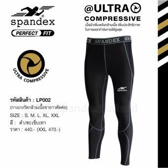 Spandex LP002 กางเกงรัดกล้ามเนื้อขายาวตัดต่อ สีดำ/ตะเข็บเทา