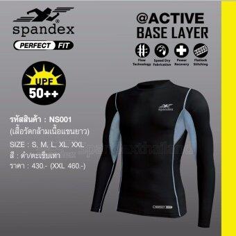 2561 Spandex NS001 เสื้อรัดกล้ามเนื้อแขนยาว สีดำ/ตะเข็บเทา L