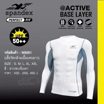 Spandex NS001 เสื้อรัดกล้ามเนื้อแขนยาว สีขาว/ตะเข็บเทา L