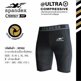 Spandex SP002 กางเกงรัดกล้ามเนื้อขาสั้นตัดต่อ สีดำ/ตะเข็บดำ M