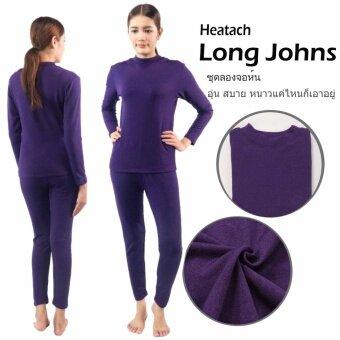 Squareladies ชุดลองจอห์น คอเต่าเนื้อผ้าฮีทเท็คกันหนาว สำหรับผู้หญิง (เสื้อ+กางเกง) No.L013 (สีม่วง)
