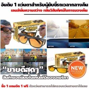 THAI LAN Shop แว่นตากันแดด และ แว่นใส่ขับรถตอนกลางคืน HD Vision 2ชิ้น