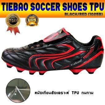 Tiebao Soccer Shoes รองเท้ากีฬาฟุตบอล รองเท้าฟุตบอล สตั๊ด Black/Red (1025B)