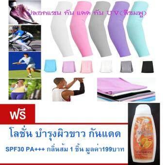 ประเทศไทย ปลอกแขน กันแดด กัน UV สำหรับออกกำลังกาย ปั่นจักรยาน กิจกรรมกลางแจ้ง สวมใส่สบาย Free Size (สีชมพู)จำนวน1คู่ ฟรี โลชั่น บำรุงผิวขาว กันแดด SPF30 PA+++ กลิ่นส้ม 1 ชิ้น มูลค่า199บาท
