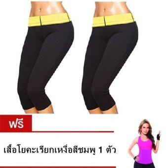 2561 Zone7 - กางเกงเรียกเหงื่อ กางเกงออกกำลังกาย Neo shapers Hot Pants แพ็คคู่ 2 ตัว - แถมฟรี เสื้อโยคะเรียกเหงื่อ สีชมพู 1 ตัว