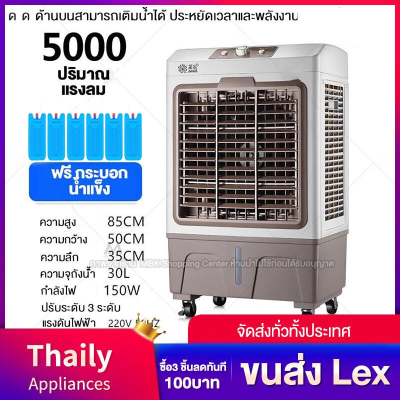 Thaily พัดลมไอเย็น พัดลมปรับอากาศ ถังเก็บขนาด 30 ลิตร เคลื่อนปรับอากาศเคลื่อนที่ Cooling fan household mobile cooling