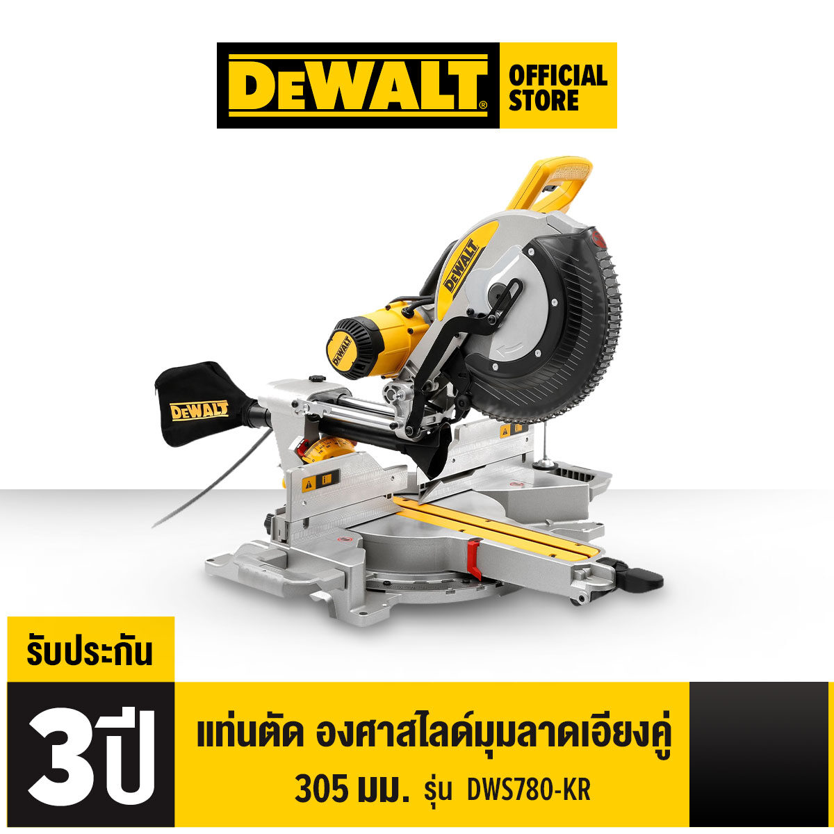 DEWALT แท่นตัด องศาสไลด์มุมลาดเอียงคู่ 305 มม. รุ่น DWS780-KR