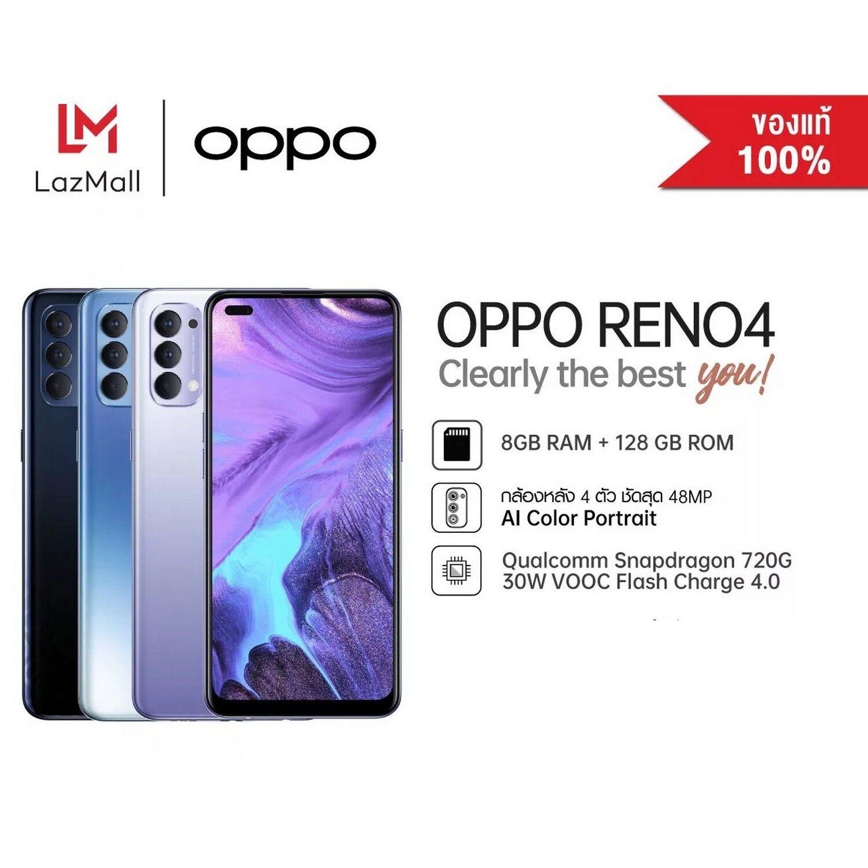 """[ผ่อน 0%] OPPO Reno4 (8GB+128GB) โทรศัพท์มือถือ หน้าจอ 6.4"""" FHD+ Snapdragon 720G กล้องหลัง 4 ตัว, กล้องหน้า 32 MP"""
