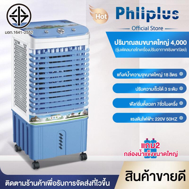 Phliplus เครื่องปรับอากาศเคลื่อนที่ เครื่องทำความเย็น AIR COOLER แอร์เคลื่อนที่ พัดลมไอเย็น พัดลมไอน้