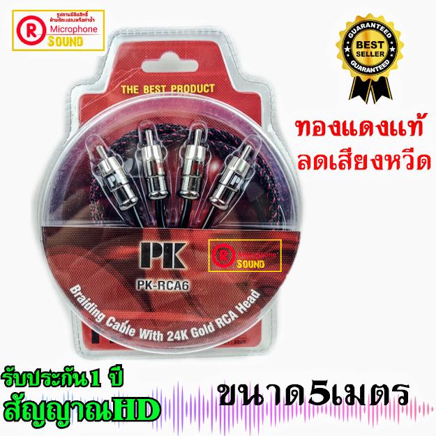 RCA 4หัว รุ่น PK-RCA6 Hi End (ทองเเดงแท้ สัญญาณHD) อย่างดี
