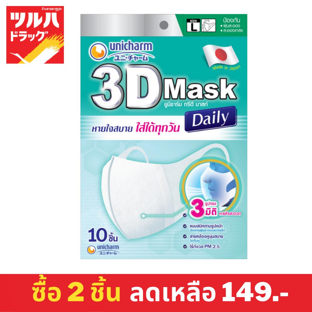 Unicharm 3D Mask Daily Adult-L 10 Pcs. / Unicharm 3D Daily หน้ากากอนามัยสำหรับผู้ใหญ่ L 10 ชิ้น