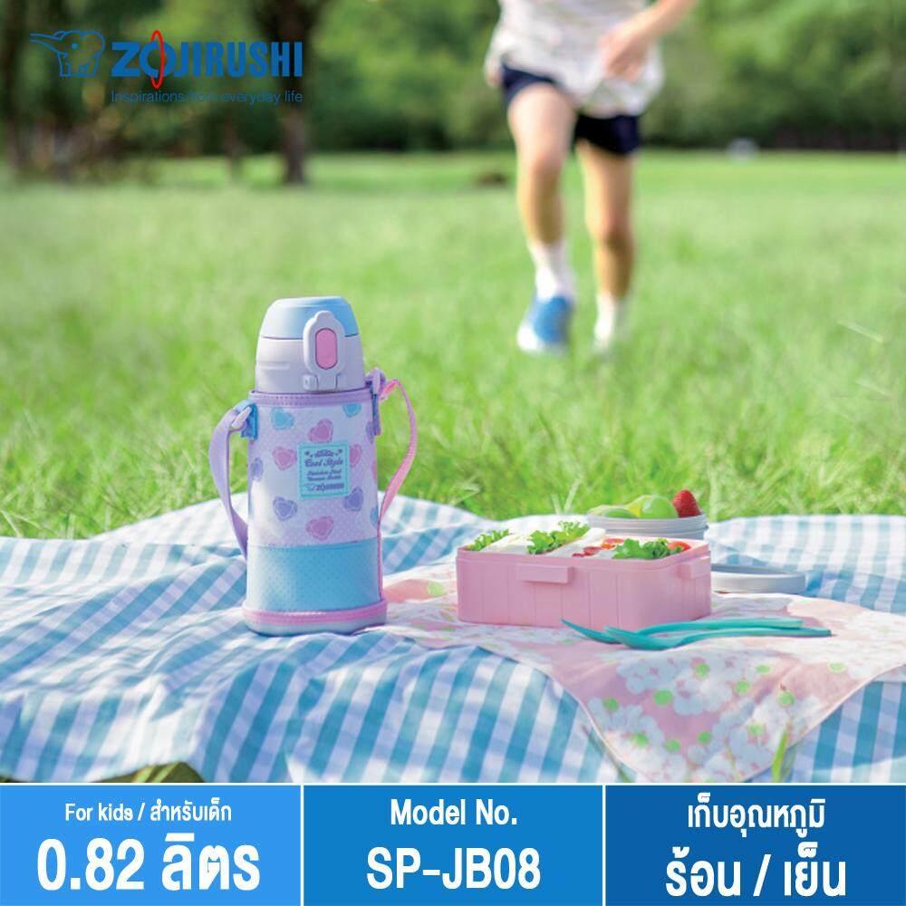 Zojirushi For Kids/ กระติกนํ้าสุญญากาศเก็บความร้อน/เย็น สำหรับเด็ก 0.82 ลิตร รุ่น SP-JB08