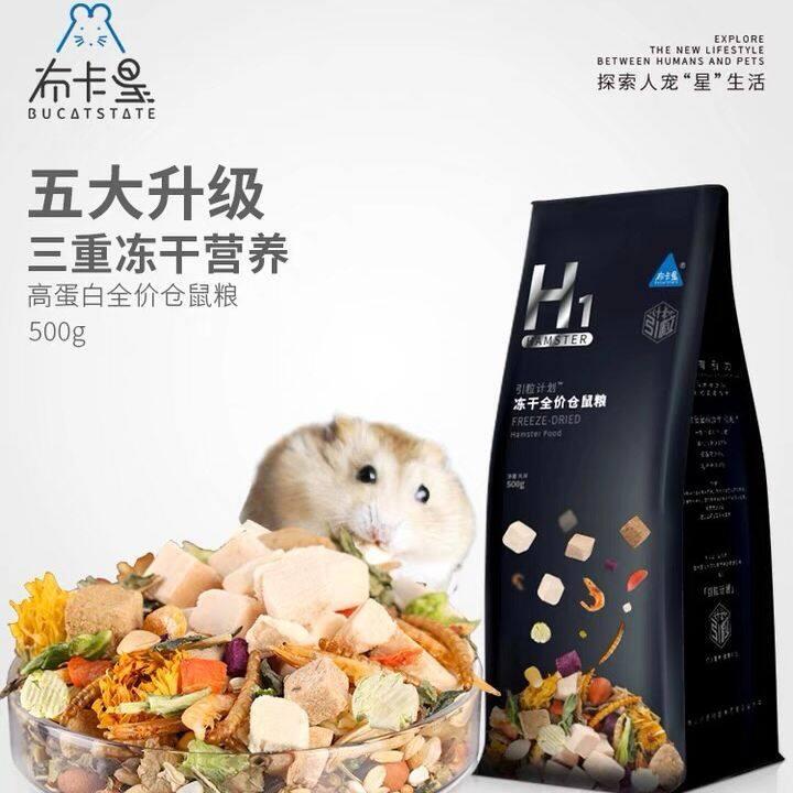 [Bucatstate]อาหารหนูแฮมเตอร์ H1 สำหรับทุกสายพันธุ์ BucatstateH1 Hamster food