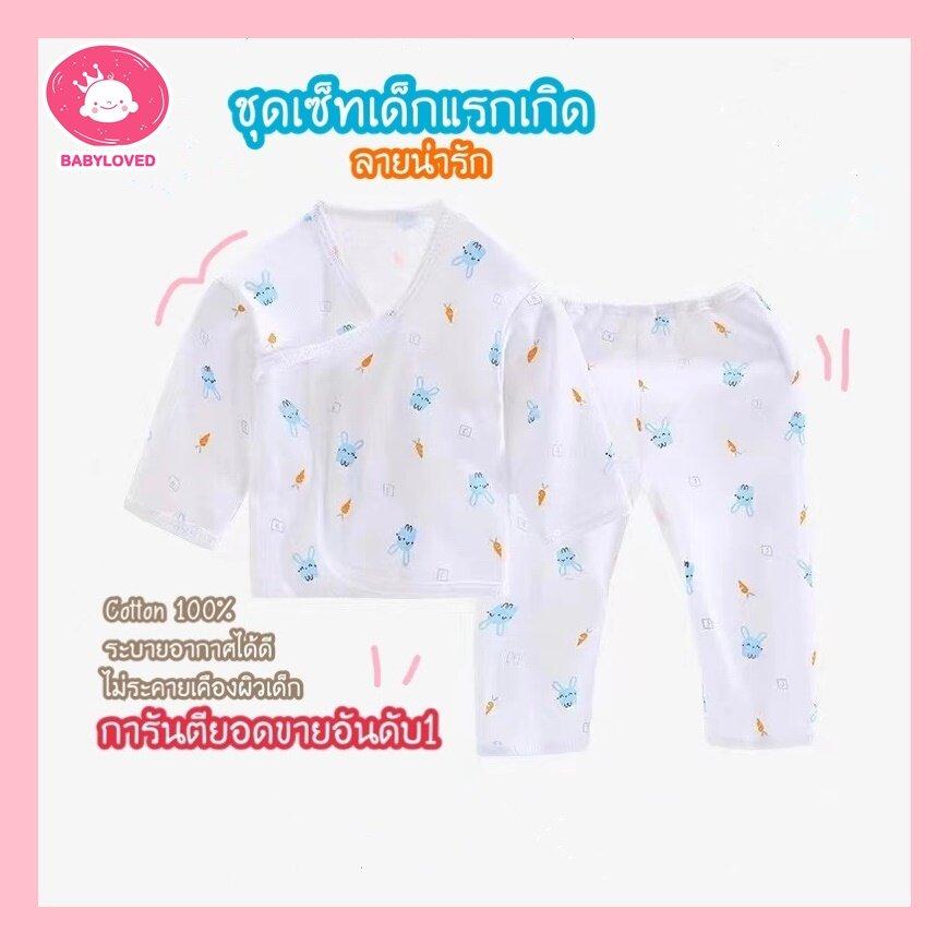 Babyloved ??พร้อมส่ง?? ชุดเด็กอ่อน ชุดเสื้อผ้าเด็กอ่อนแบบผูก แขนสั้น (สำหรับเด็กอายุตั้งแต่ 0 เดือน- 2 ขวบ) เสื้อผ้าเด็กอ่อน