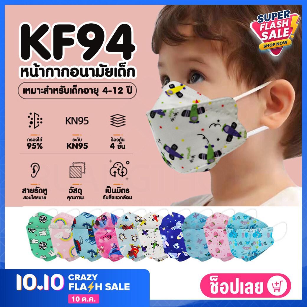Rtพร้อมส่งจากไทย แมสเด็ก KF94 1ห่อ10ชิ้น/10ห่อ100ชิ้น/50ห่อ500ชิ้น แมสเกาหลี kf94 หน้ากากอนามัยเด็ก แมสปิดปากเด็ก แมสลายการ์ตูน หนา4ชั้น แมส