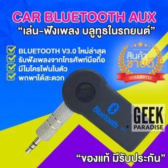 ขายดีอันดับ 1! เปลี่ยนเครื่องเสียงเก่าบนรถคุณให้รับฟังเพลงผ่านบลูทูธได้กันเถอะ   Car Bluetooth เครื่องรับสัญญาณบลูทูล เล่น-ฟังเพลง บลูทูธในรถยนต์  3.5MM Bluetooth AUX Audio Music Receiver Bluetooth