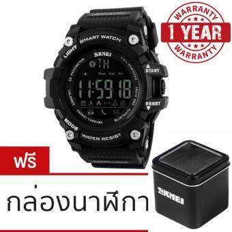 รับประกัน 1 ปี ของแท้แน่นอนSKMEI นาฬิกาข้อมือผู้ชาย สไตล์ Sport Digital Smart Watch วัดก้าวเดิน วัดแคลอรี่ เชื่อมต่อ Bluetooth กับ Smart Phone จับเวลา นาฬิกาปลุก ใช้งานได้จริง LED ส่องสว่าง สายเรซิ่นสีดำ รุ่น SK-1227 สีดำ (Black)