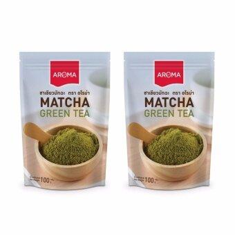ชาเขียวมัทฉะ100% Aroma (ซองบรรจุ 100 กรัม/2 ซอง)