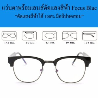 แว่นตากรองแสง ตัดแสงสีฟ้า 100% ป้องกัน UV 100%