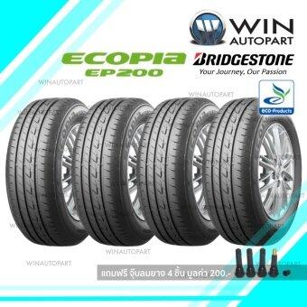 ซื้อ 195/50R15 ยี่ห้อ BRIDGESTONE รุ่น ECOPIA - EP200 ยางรถเก๋ง ( 4 เส้น)