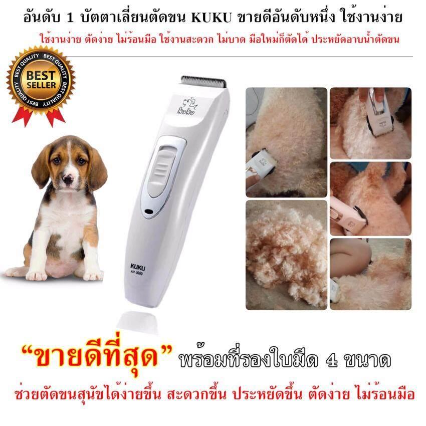 ปัตตาเลี่ยนสุนัข ปัตตาเลี่ยนตัดขนสุนัข ปัตตาเลี่ยนตัดขนหมา ปัตตาเลี่ยนไร้สาย แบตตาเลี่ยนตัดขนหมา มีหวีรอง 2 ชิ้น (เลือกตัดความยาวของขน 3,6,9,12 mm) รุ่น KUKU-3000