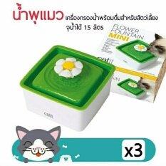 (3เครื่อง) น้ำพุแมว Catit รุ่นดอกไม้ ดีไซค์สวย ขนาดกระทัดรัดสามรถจุน้ำได้ 1.5 ลิตร