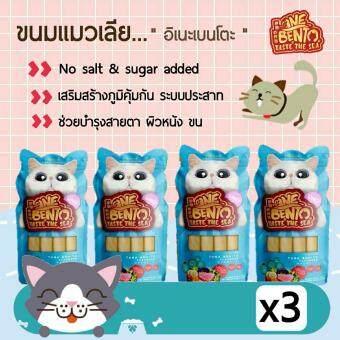 ต้องการขาย (3ถุง) ขนมแมวเลีย INE BENTO รสทูน่าโบนิโต้ (Tuna Bonito)เพื่อเสริมสร้างระบบภูมิคุ้มกัน บำรุงสายตา 15g 4ซอง/ถุง