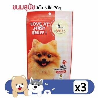 ประกาศขาย (3ถุง) ขนม Sniffy Stick รสไก่ สติกนิ่ม ขนาด 70 กรัม