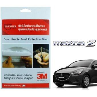 3M มาสด้า2 Skyactiv 2015-2019 ฟิล์มใสกันรอยเบ้ามือจับประตู (4ชิ้น/ชุด) 3M Premier Film Mazda 2