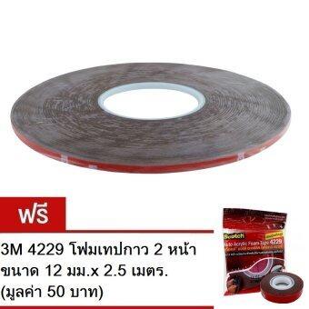 3M 4229 โฟมเทปกาว 2 หน้า ขนาด 5 มม.x 33 เมตร. Acrylic Foam Tape สำหรับงานตกแต่งรถยนต์ โลโก้ ป้าย