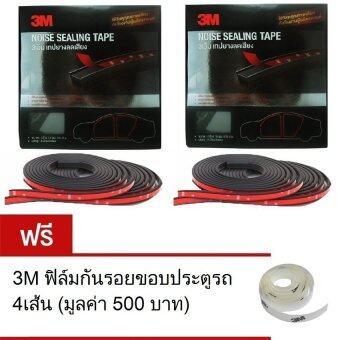 3M Noise Sealing Tape 3เอ็ม เทปยางลดเสียง ขนาด 5m. x2กล่อง(4เส้น)+3M ฟิล์มกันรอยขอบประตูรถ (4เส้น)