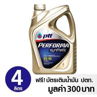 พีทีที เพอร์ฟอร์มา ซินเธติค ขนาด 4 ลิตร แถม บัตรเติมน้ำมันฯมูลค่า 300 บาท (PTT Performa Synthetic SAE 5W-40 API SN/CF)