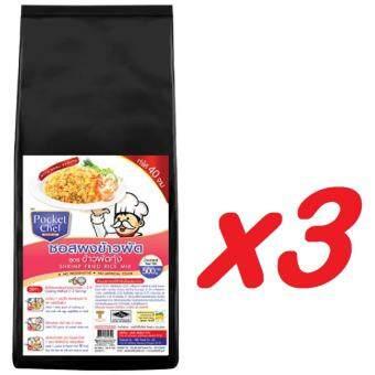 ซอสผงข้าวผัด สูตรกุ้ง ตราพ๊อคเก็ตเชฟ ขนาด 500 กรัม (1ถุง ทำได้ 40จาน) จำนวน 3 ถุง (image 0)