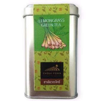 ชาเขียวตะไคร้ไร่ชาฉุยฟง บรรจุในกระป๋อง จำนวน 8 ซอง